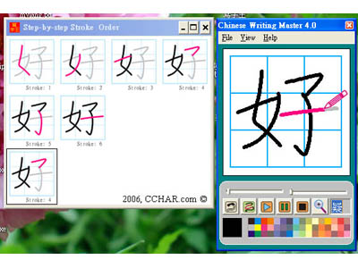 Chinese writing software free download