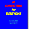 Dictionary of Computing for Everyone